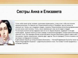 Сестры Анна и Елизавета Гоголь любил своих сестер, неловких, застенчивых пров