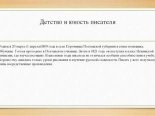 Детство и юность писателя Родился 20 марта (1 апреля)1809 года в селе Сорочин