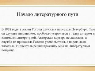 Начало литературного пути В 1828 году в жизни Гоголя случился переезд в Петер