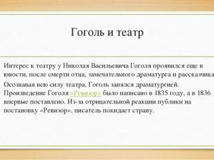 Гоголь и театр Интерес к театру у Николая Васильевича Гоголя проявился еще в