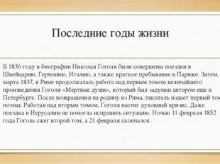 Последние годы жизни В 1836 году в биографии Николая Гоголя были совершены по
