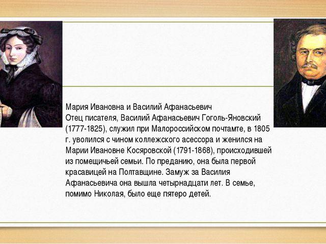 Мария Ивановна и Василий Афанасьевич Отец писателя, Василий Афанасьевич Гого...