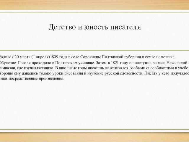 Детство и юность писателя Родился 20 марта (1 апреля)1809 года в селе Сорочин...