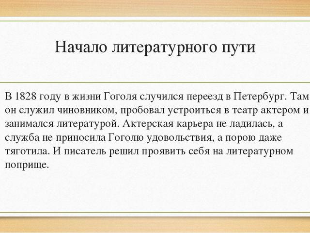 Начало литературного пути В 1828 году в жизни Гоголя случился переезд в Петер...