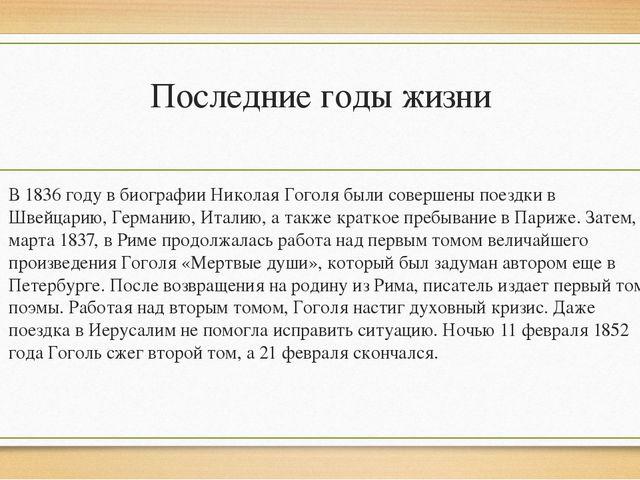 Последние годы жизни В 1836 году в биографии Николая Гоголя были совершены по...