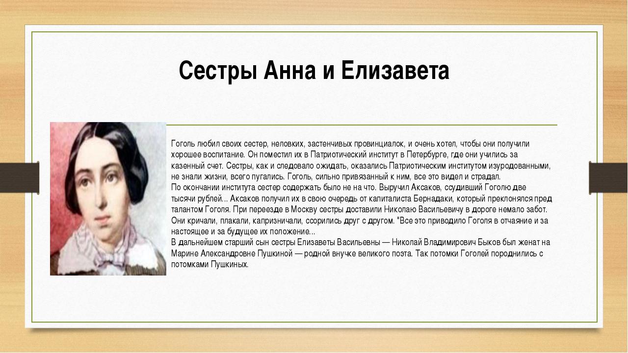 Сестры Анна и Елизавета Гоголь любил своих сестер, неловких, застенчивых пров...