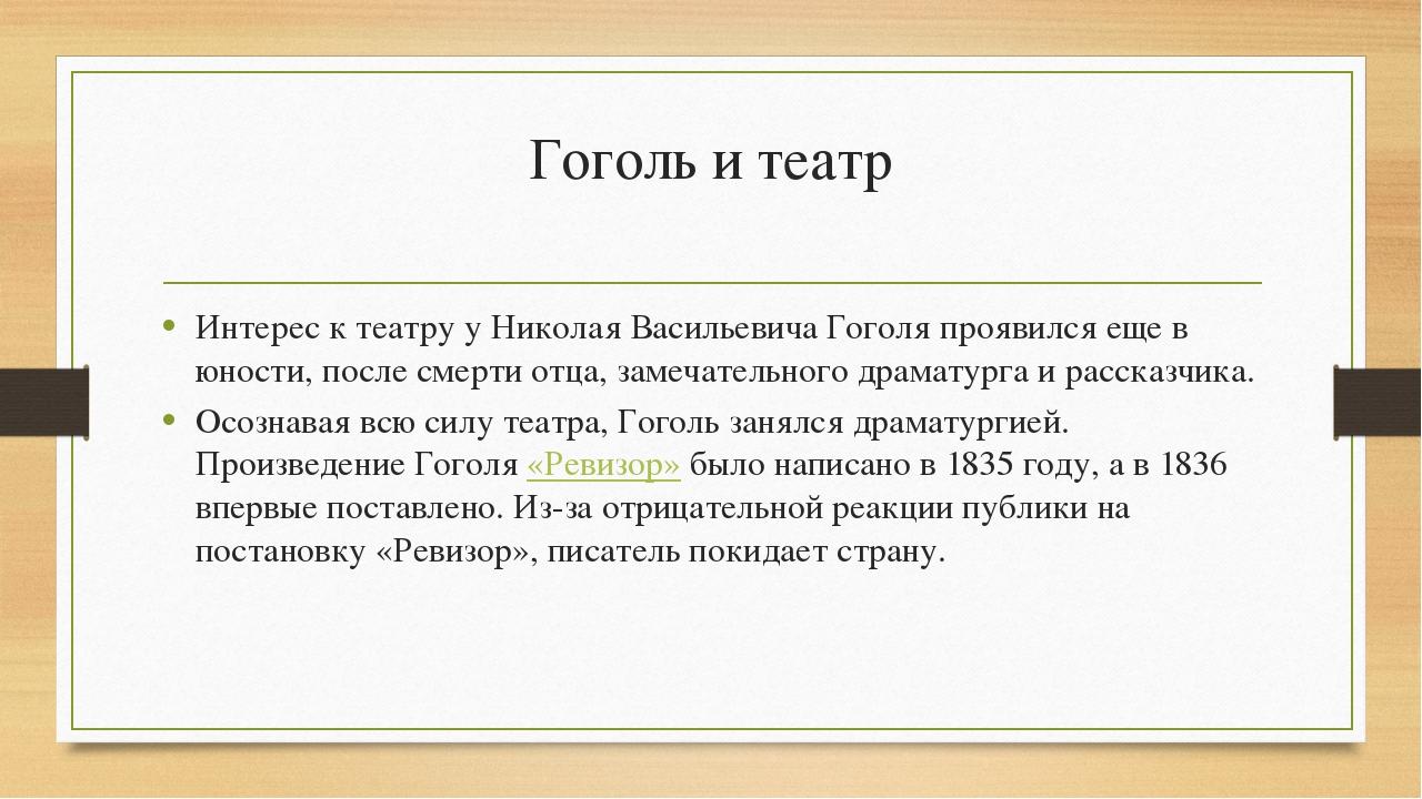 Гоголь и театр Интерес к театру у Николая Васильевича Гоголя проявился еще в...