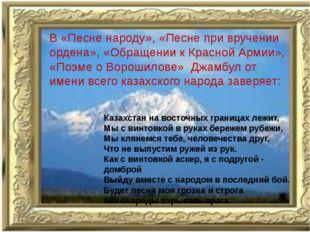 В «Песне народу», «Песне при вручении ордена», «Обращении к Красной Армии», «