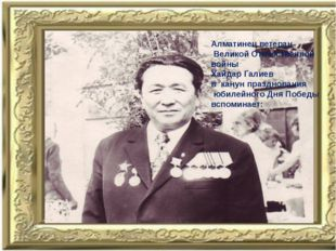 Алматинец ветеран Великой Отечественной войны Хайдар Галиев в канун празднова