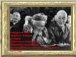 Народный поэт Жамбыл Жабаев и лидер Советского Казахстана Жумабай Шаяхметов н
