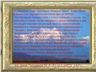 11 февраля 1936 года Левон Исаевич пишет ходатайство в Комиссию партийного ко