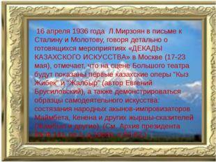 16 апреля 1936 года Л.Мирзоян в письме к Сталину и Молотову, говоря детально