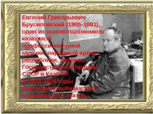 Евгений Григорьевич Брусиловский (1905-1981), один из основоположников казах