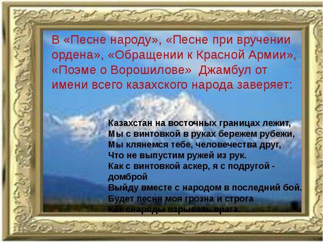 В «Песне народу», «Песне при вручении ордена», «Обращении к Красной Армии», «...