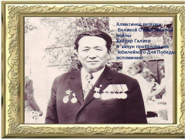 Алматинец ветеран Великой Отечественной войны Хайдар Галиев в канун празднова...