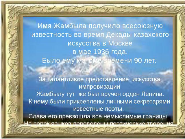 Имя Жамбыла получило всесоюзную известность во время Декады казахского искусс...