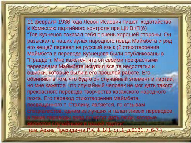 11 февраля 1936 года Левон Исаевич пишет ходатайство в Комиссию партийного ко...