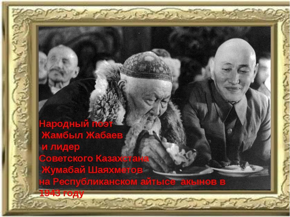 Народный поэт Жамбыл Жабаев и лидер Советского Казахстана Жумабай Шаяхметов н...