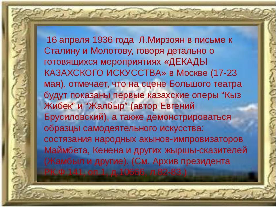 16 апреля 1936 года Л.Мирзоян в письме к Сталину и Молотову, говоря детально...