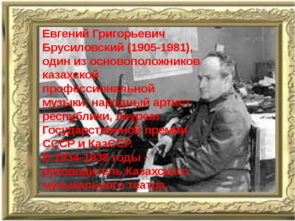 Евгений Григорьевич Брусиловский (1905-1981), один из основоположников казах...
