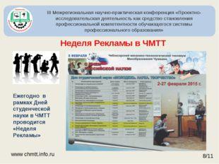 III Межрегиональная научно-практическая конференция «Проектно-исследовательск