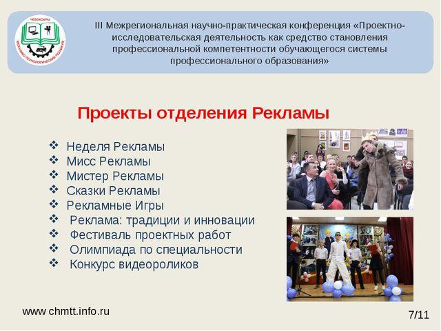 III Межрегиональная научно-практическая конференция «Проектно-исследовательск...