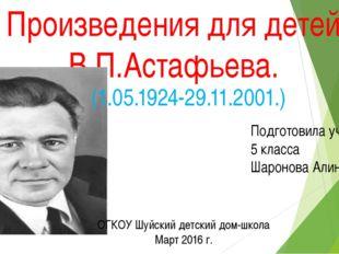 Произведения для детей В.П.Астафьева. (1.05.1924-29.11.2001.) Подготовила уче