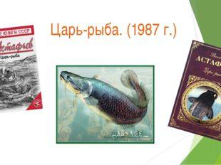Царь-рыба. (1987 г.)