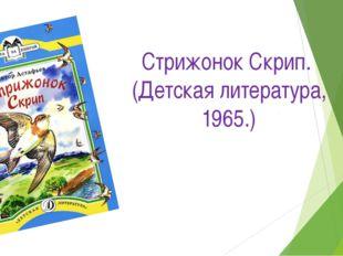 Стрижонок Скрип. (Детская литература, 1965.)