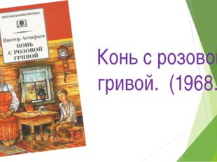 Конь с розовой гривой. (1968.)