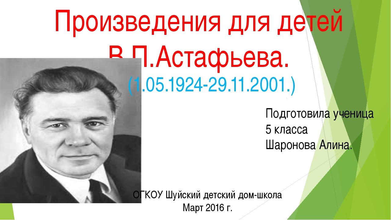 Произведения для детей В.П.Астафьева. (1.05.1924-29.11.2001.) Подготовила уче...