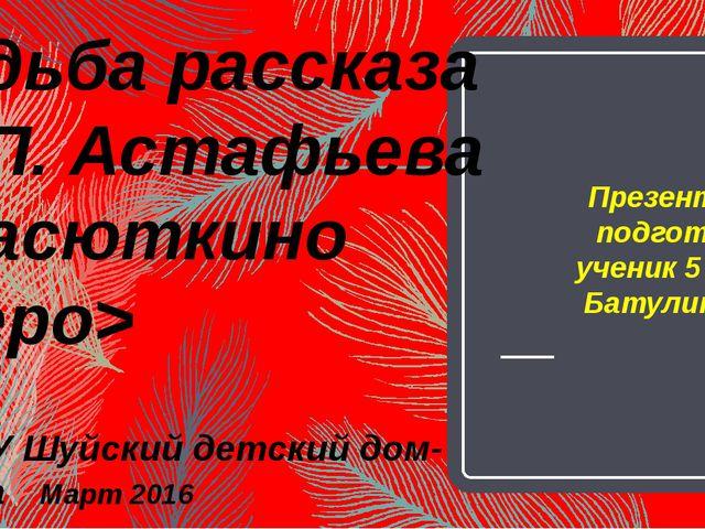 Презентацию подготовил ученик 5 класса Батулин Дима ОГКОУ Шуйский детский дом...