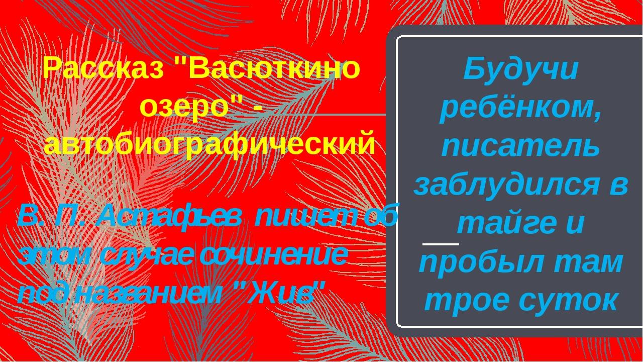 """Рассказ """"Васюткино озеро"""" - автобиографический Будучи ребёнком, писатель забл..."""