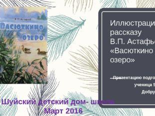 Иллюстрации к рассказу В.П. Астафьева «Васюткино озеро» Презентацию подготови