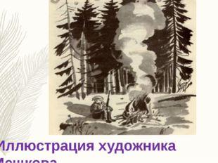 Иллюстрация художника Е.Мешкова