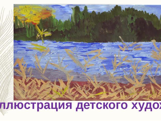 Иллюстрация детского художника