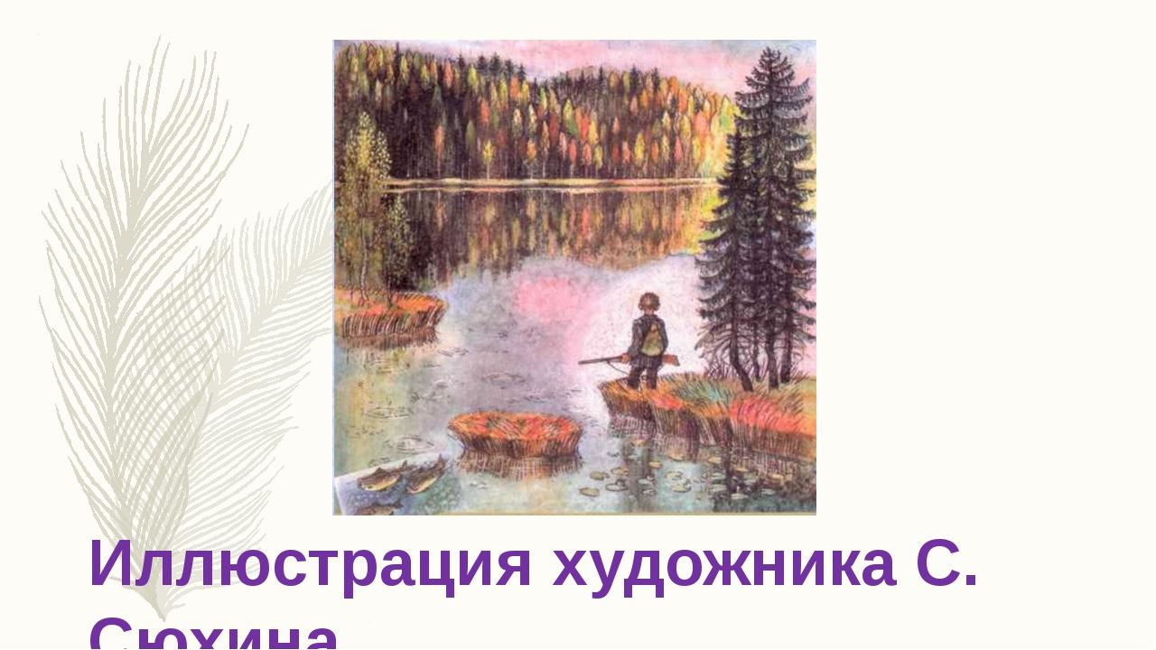 Иллюстрация художника С. Сюхина