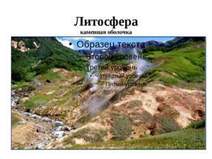 Литосфера каменная оболочка