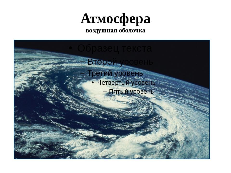 Атмосфера воздушная оболочка