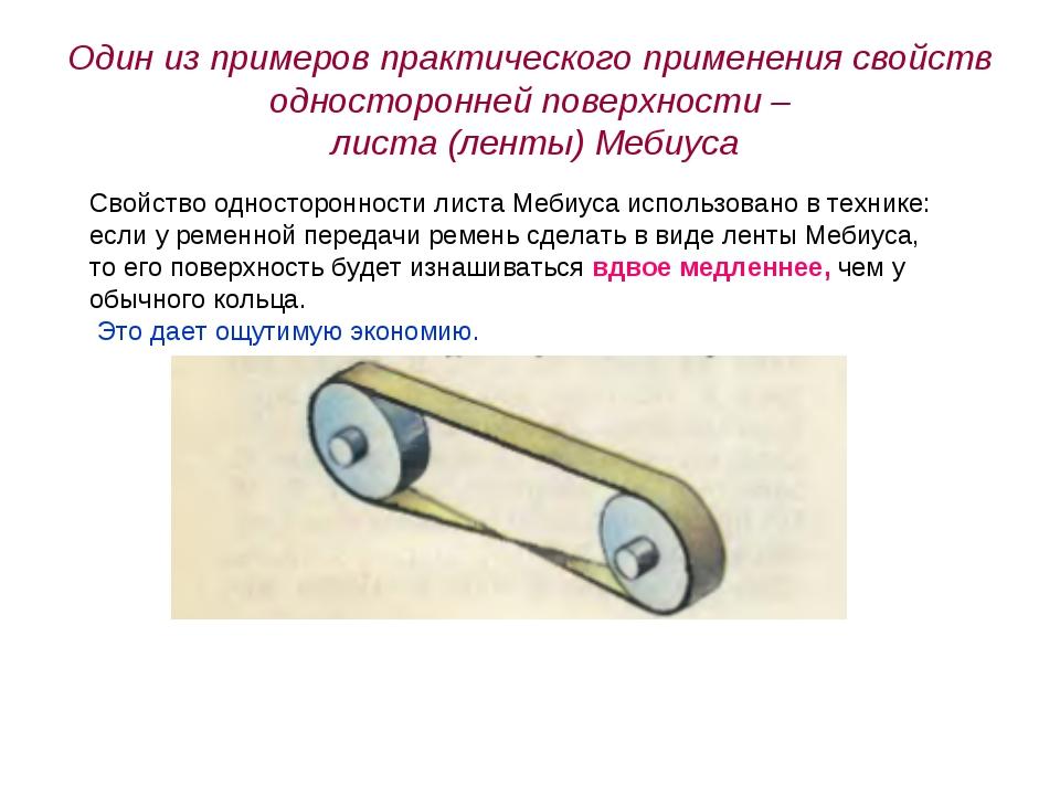 Один из примеров практического применения свойств односторонней поверхности –...