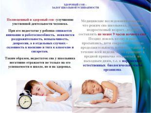 ЗДОРОВЫЙ СОН – ЗАЛОГ ШКОЛЬНОЙ УСПЕВАЕМОСТИ Полноценный издоровый сон –улучше