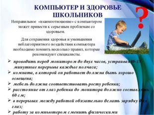 КОМПЬЮТЕР И ЗДОРОВЬЕ ШКОЛЬНИКОВ Неправильное «взаимоотношение» с компьютером
