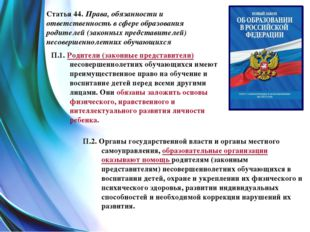 П.2. Органы государственной власти и органы местного самоуправления, образова