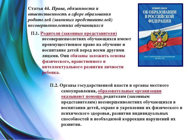 П.2. Органы государственной власти и органы местного самоуправления, образова...