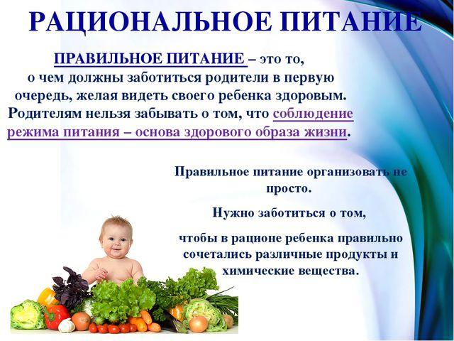 РАЦИОНАЛЬНОЕ ПИТАНИЕ Правильное питание организовать не просто. Нужно заботит...