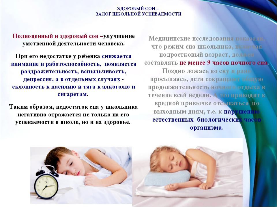 ЗДОРОВЫЙ СОН – ЗАЛОГ ШКОЛЬНОЙ УСПЕВАЕМОСТИ Полноценный издоровый сон –улучше...