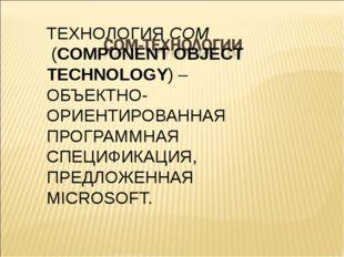 ТЕХНОЛОГИЯCOM (COMPONENT OBJECT TECHNOLOGY) – ОБЪЕКТНО-ОРИЕНТИРОВАННАЯ ПРОГ