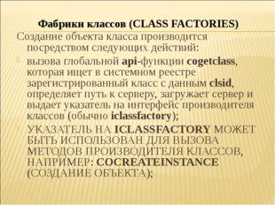 Фабрики классов (CLASS FACTORIES) Создание объекта класса производится посред