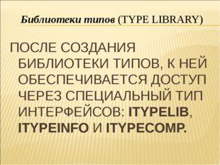 Библиотеки типов (TYPE LIBRARY) ПОСЛЕ СОЗДАНИЯ БИБЛИОТЕКИ ТИПОВ, К НЕЙ ОБЕСПЕ
