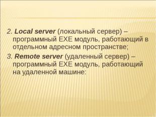2. Local server(локальный сервер) – программный EXE модуль, работающий в отд